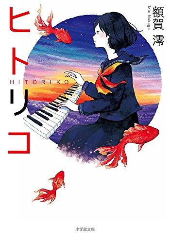 ヒトリコ (小学館文庫)