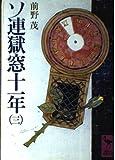 ソ連獄窓十一年 3 (講談社学術文庫 412)