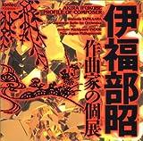 伊福部昭=作曲家の個展 シンフォニア・タプカーラ、日本組曲