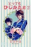 とってもひじかた君 (2) (ソノラマコミック文庫)