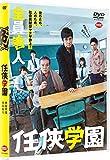 【Amazon.co.jp限定】任侠学園 DVD (非売品プレスブック付)
