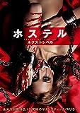 ホステル ネクスト・レベル[DVD]