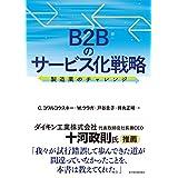 B2Bのサービス化戦略―製造業のチャレンジ