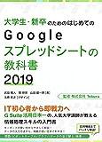 はじめてのGoogle スプレッドシートの教科書2019 Google アプリの教科書シリーズ2019年版