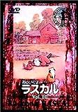 あらいぐまラスカル(10)[DVD]