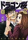 ドラゴン桜2 第10巻