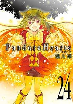 [望月淳]のPandoraHearts 24巻 (デジタル版Gファンタジーコミックス)