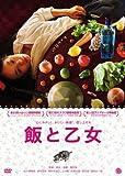飯と乙女[DVD]