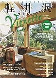 軽井沢ヴィネット 2008年春号