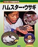 ふれあいの学級飼育〈1〉ハムスター・ウサギ