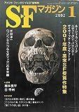 S-Fマガジン 2002年01月号 (通巻549号)