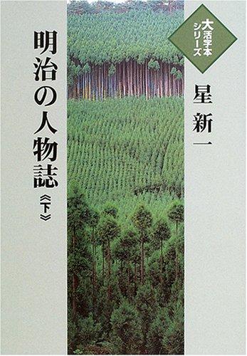 明治の人物誌 (下) (大活字本シリーズ)