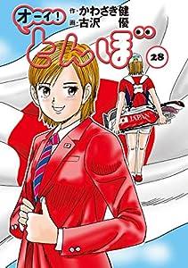 オーイ! とんぼ 第28巻 (ゴルフダイジェストコミックス)