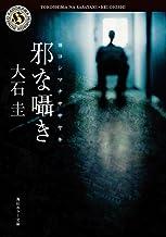 表紙: 邪な囁き (角川ホラー文庫) | 大石 圭