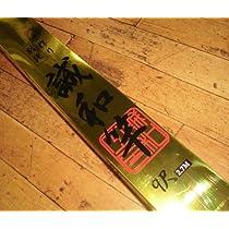 誠和釣具 誠和竿 グラス 9尺 藤井健太郎先生