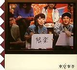 Songtexte von Tokyo Jihen - Variety