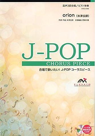 EMG3-0088 合唱J-POP 混声3部合唱/ピアノ伴奏 orion(米津玄師) (合唱で歌いたい!JーPOPコーラスピース)