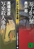 江戸川乱歩賞全集(13)原子炉の蟹 写楽殺人事件 (講談社文庫)