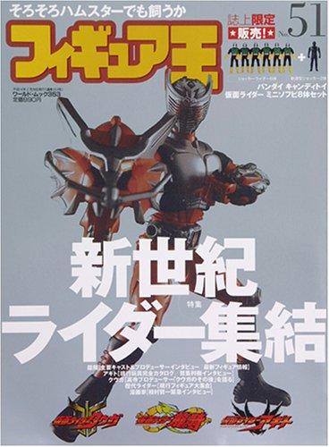 フィギュア王 no.51 特集:新世紀ライダー集結 (ワールド・ムック 353)