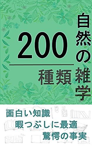 自然の雑学200種類 雑学シリーズ