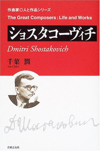 ショスタコーヴィチ (作曲家・人と作品シリーズ)