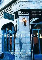 ホテル ビーナス [DVD]