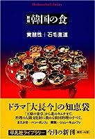 韓国の食 (平凡社ライブラリー (529))