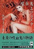 吸血鬼エフェメラ (ハヤカワ文庫JA)
