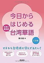 今日からはじめる台湾華語《CD付》