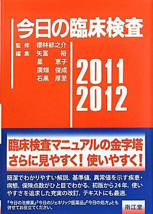 今日の臨床検査 2011-2012の詳細を見る