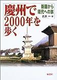 慶州で2000年を歩く-新羅から現代への旅