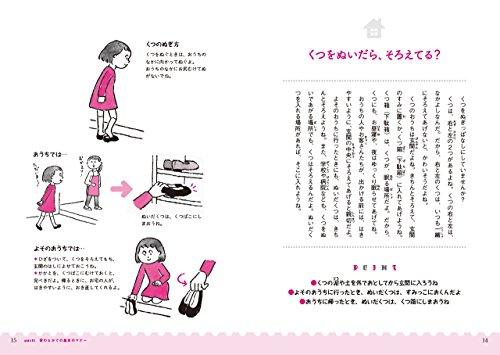 青春出版社『10歳までに身につけたい一生困らない子どものマナー』