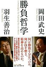 表紙: 勝負哲学 | 岡田 武史