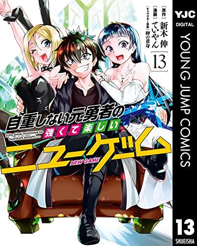 自重しない元勇者の強くて楽しいニューゲーム 第01-13巻