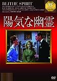 陽気な幽霊[DVD]
