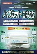 コトヴェール ノイズカットコネクタ 8極4芯無線系ノイズ用 DMJ8-4HT
