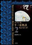 ガラン版 千一夜物語(2)