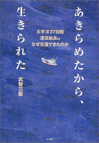 あきらめたから、生きられた―太平洋37日間漂流船長はなぜ生還できたのか (BE‐PAL Books)