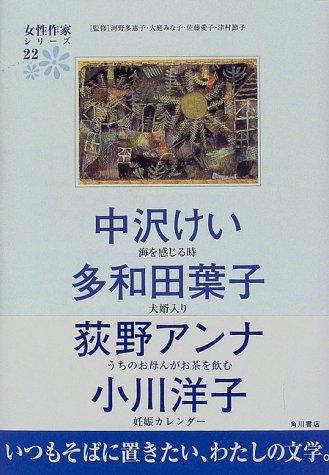 中沢けい・多和田葉子・荻野アンナ・小川洋子 (女性作家シリーズ22)