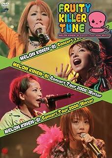 メロン記念日 コンサートツアー2006 冬 『FRUITY KILLER TUNE』 [DVD]