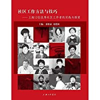 社区工作方法与技巧:上海12位优秀社区工作者的实践与探索(POD)