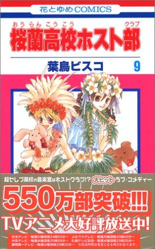 桜蘭高校ホスト部(クラブ) (9) (花とゆめCOMICS (2985))の詳細を見る