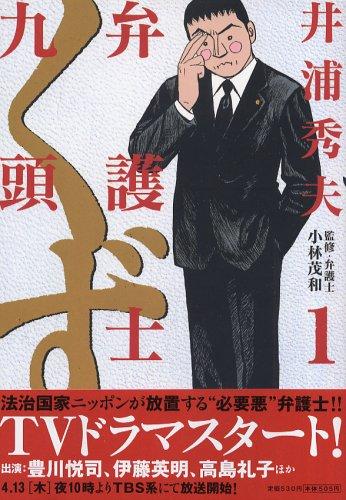 弁護士のくず (1) (ビッグコミックス)