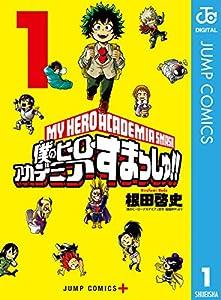 僕のヒーローアカデミア すまっしゅ!! 1巻 表紙画像