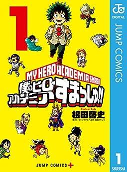 [根田啓史, 堀越耕平]の僕のヒーローアカデミア すまっしゅ!! 1 (ジャンプコミックスDIGITAL)