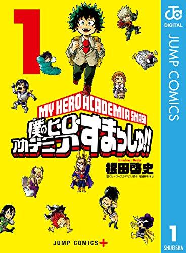 僕のヒーローアカデミア すまっしゅ!! 1 (ジャンプコミックスDIGITAL)