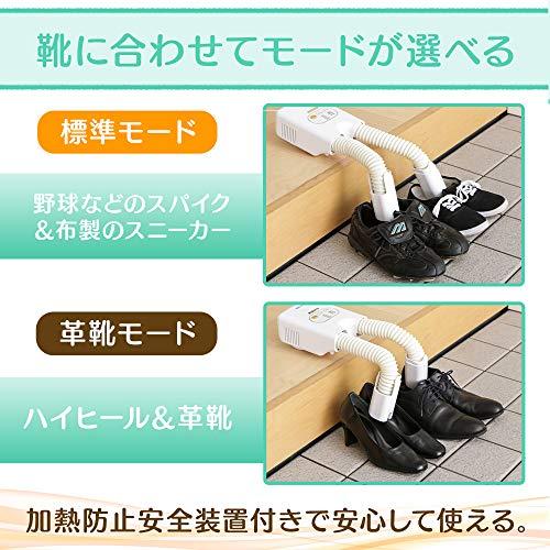 アイリスオーヤマ『くつ乾燥機カラリエ(SD-C1)』