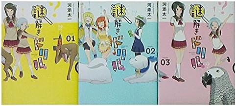 謎解きドリル コミック 全3巻完結セット (ガンガンコミックスONLINE)