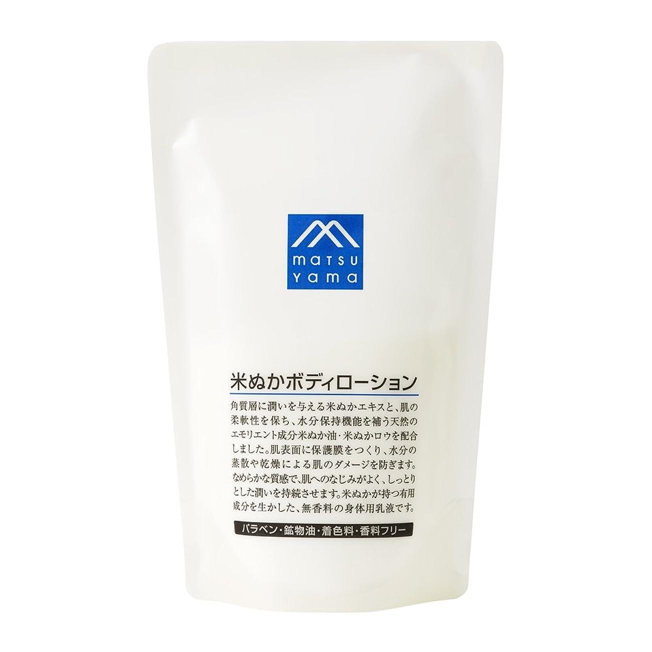病気のパック劣るM-mark 米ぬかボディローション 詰替用
