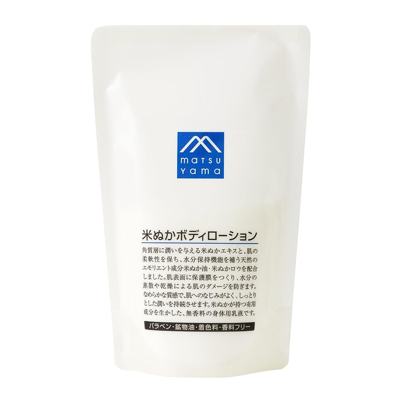 洗練されたコカイン深くM-mark 米ぬかボディローション 詰替用